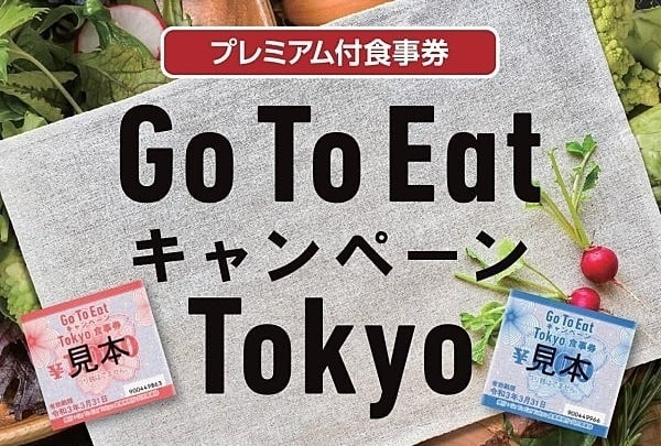 東京 ゴートゥー イート